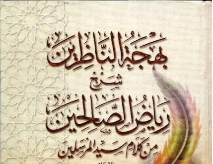 "Download Kajian Hadits ""Riyadhus Salihin"""